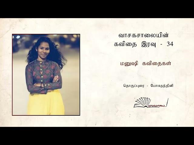 வாசகசாலை|கவிதை இரவு-34|மனுஷி கவிதைகள் | Manushi|Vasagasalai|மனுஷி|Kavithai Iravu