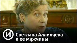 Светлана Аллилуева и ее мужчины | Телеканал