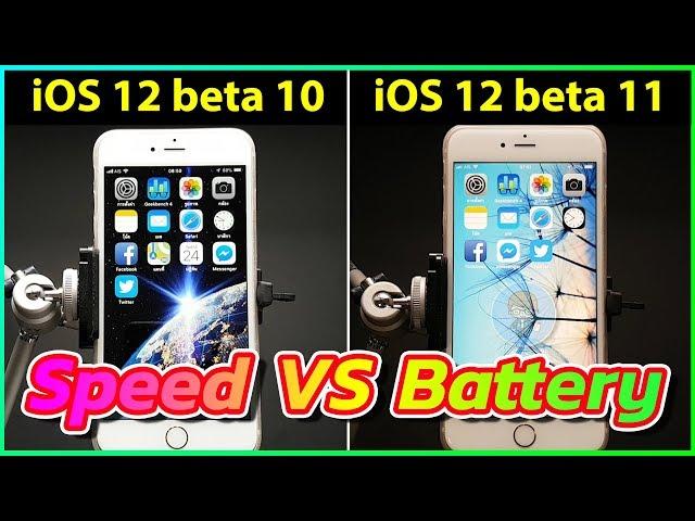 ?????????????? iOS 12 Dev beta 10 VS iOS 12 Dev beta 11 Speed VS Battery