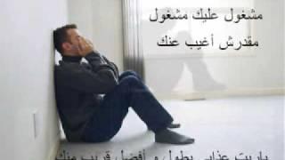 كارم محمود مشغول عليك مشغول with lyrics