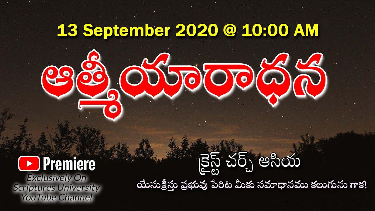 ఆత్మీయారాధన Christ Church Asia    Premiere Show On 13 09 2020 Sunday @ 10 Am    Manikumar Messages