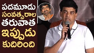Producer Dil Raju Superb Speech @ Raja The Great Movie Trailer Launch | TFPC