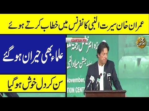 Imran Khan Speach at 12 Rabi-ul-Awal Conference in Islamabad - Urdu Talk Shows