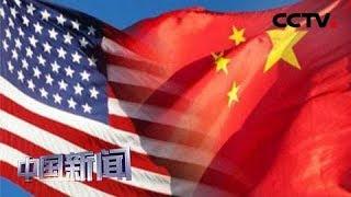 [中国新闻] 关注中美经贸摩擦 巴西政要:美挑起经贸摩擦阴影笼罩全球 | CCTV中文国际