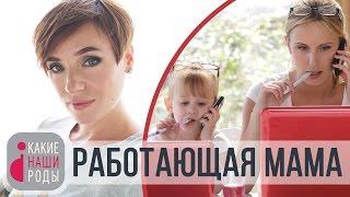 Работающая мама - молодец или мать-ехидна?