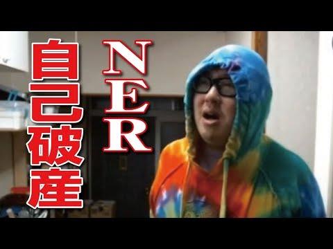 【石川典行】NERの自己破産について語る(ツイキャス)