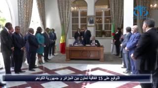 التوقيع على 15 اتفاقية تعاون بين الجزائر وجمهورية الكونغو