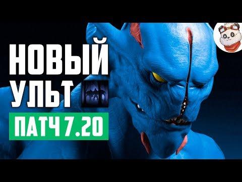 видео: Патч 7.20e — Новый ульт НСа!
