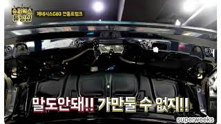 제네시스g80 전동트렁크  자동으로 트렁크닫기