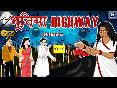 भूतिया HIGHWAY: Horror Kahaniya | Horror Story | Moral Story in Hindi  | Scary Story | Witch Stories