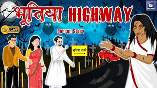 भूतिया HIGHWAY: Horror Kahaniya   Horror Story   Moral Story in Hindi    Scary Story   Witch Stories