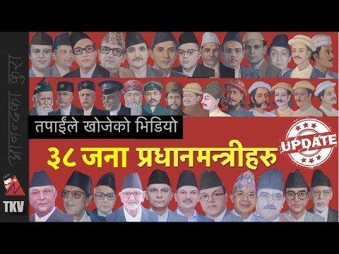 TKV: 38 Prime Ministers Of Nepal (2019 Update)