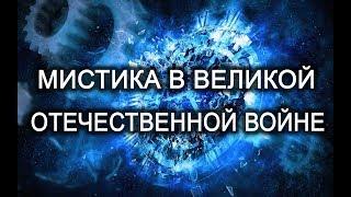 Мистика в Великой Отечественной Войне. Лаборатория Гипноза поздравляет Вас С Днем Победы!