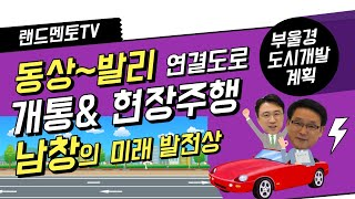 랜드멘토TV/온양 동상~발리 도로 주행& 남창의…