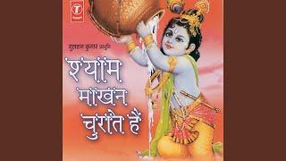 Koi Pyar Se Mere Shyam Ko