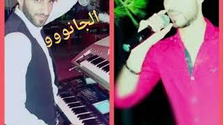 سهرة بيت الجبل {هرموش}محمد الشيخ والجانو