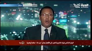 وزراء الخارجية العرب يعتبرون
