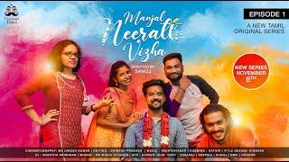 Manjal Neerattu Vizha | Episode - 1 | New Tamil Mini Series | Naadaga Thirai