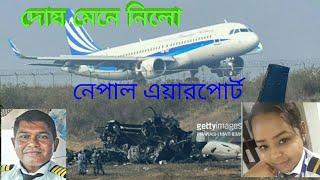 US Bangla Crash In Nepal