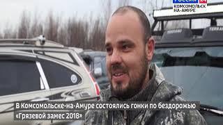Вести Комсомольск-на-Амуре 6 ноября 2018 г.