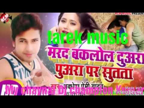 Mard Baklol Duwra Puwra Par Sutta Tarek Music Karaoke