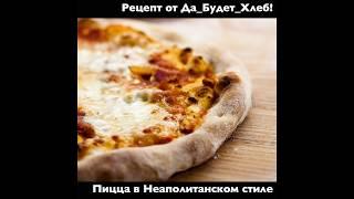 Рецепт пиццы в неаполитанском стиле