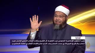 محمد الصغير يرد على وزير الأوقاف السعودي الذي فضل أم كلثوم على الشيخ الددو وسيد قطب !
