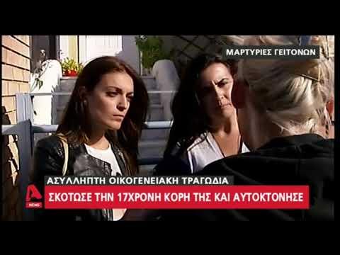 Newsbomb.gr: Σοκαρισμένοι οι γείτονες από την οικογειακή τραγωδία