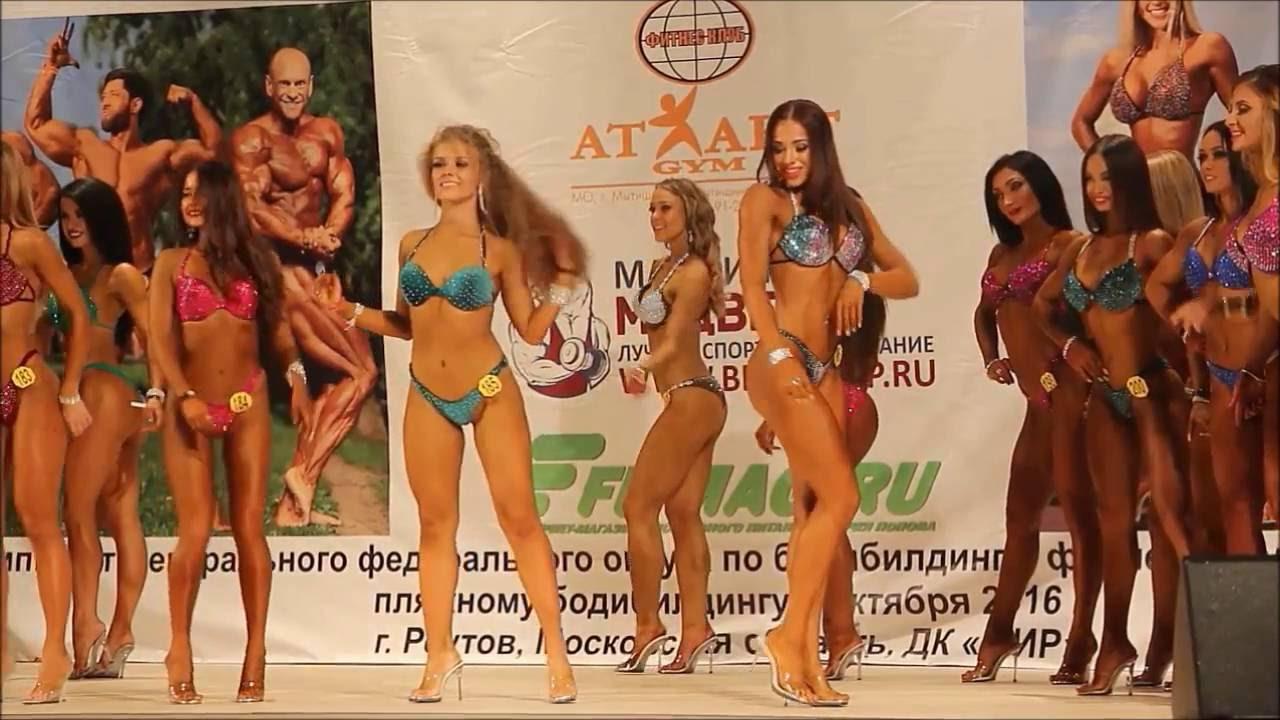 Фитнес бикини московская область