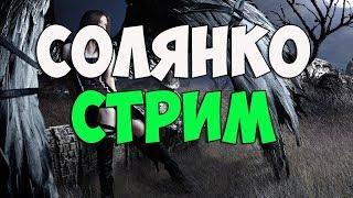 SLAY THE SPIRE  GOROGOA  СОЛЯНКА СТРИМ!
