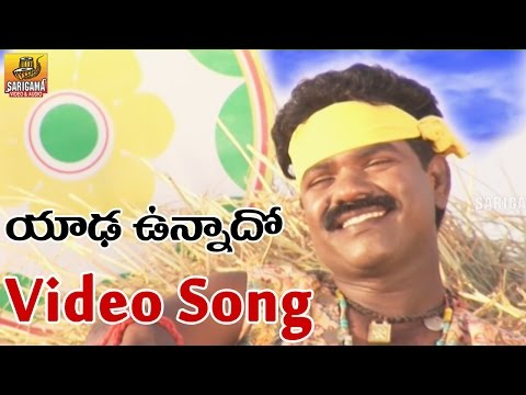 Yada Unnado Navvula Na Yenki | MLA Rasamayi Balakishan Song | Telangana Folk Songs | Janapada Songs