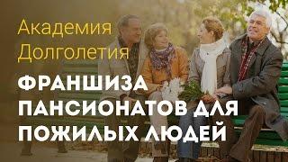 видео Социальная франшиза дома престарелых
