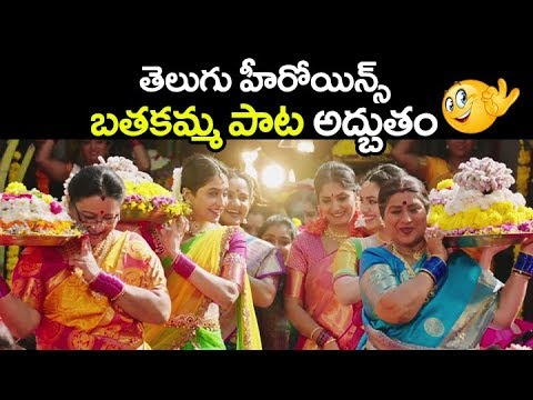 Tollywood Actress Bathukamma Song | Latest Bathukamma Songs | Directed By Nandini Reddy