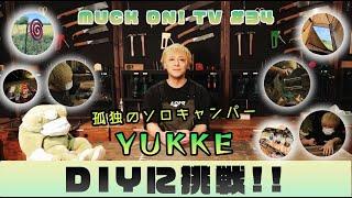 『MUCK ON!TV』# 034「孤独のソロキャンパーYUKKE DIYに挑戦!!」(試食版)