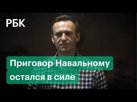 Мосгорсуд оставил в силе реальный срок для Навального
