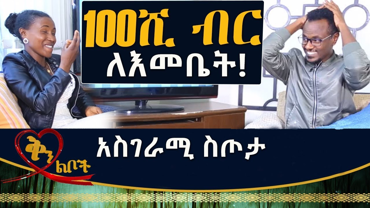 Ethiopia: Qin Leboch (ቅን ልቦች) | 100,000 ብር ለእመቤት! አስገራሚ ስጦታ! Great gift to Emebet from the audience!
