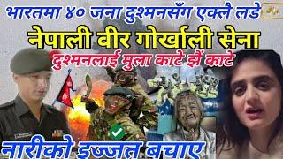 नेपाली वीर गोर्खाली सेना।भारतमा ४० डाँ'कासँग एक्लै ल'डी नारीको इ'ज्ज'त बचाए।मुला काटे झैं काटे…।