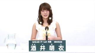 AKB48 45thシングル 選抜総選挙 アピールコメント SKE48 チームE所属 酒井萌衣 (Mei Sakai) 【特設サイト】 http://sousenkyo.akb48.co.jp/
