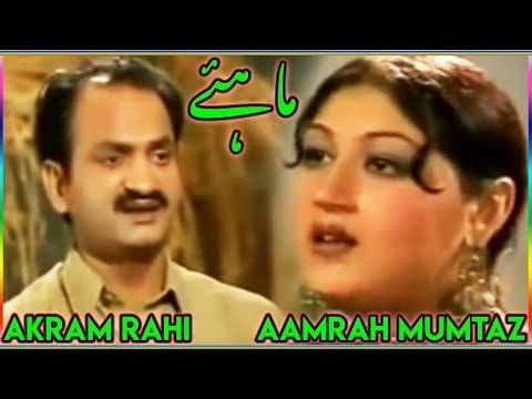 Sadi Aapey Nibh Jaasi (Mahiye) - Akram Rahi & Aamrah Mumtaz