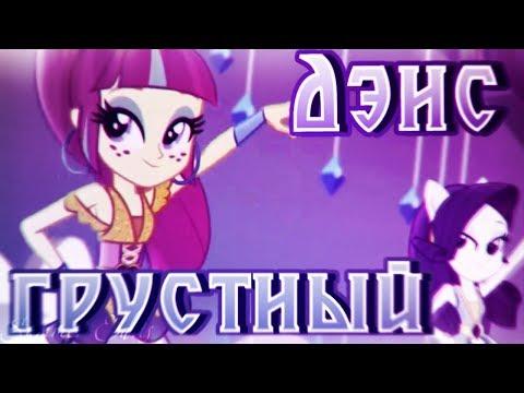 PMV - Грустный Дэнс