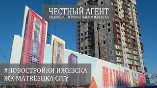 #НОВОСТРОЙКИ ИЖЕВСКА.  MATRЁSHKA CITY(, 2017-02-02T20:50:51.000Z)