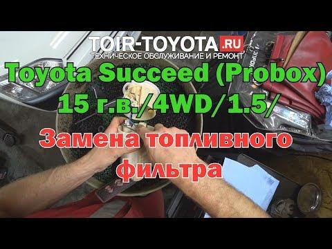 Toyota Succeed (Probox) 15 г.в./4WD/1.5/Замена топливного фильтра.