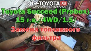 toyota Succeed (Probox) 15 г.в./4WD/1.5/Замена топливного фильтра
