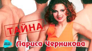 Лариса Черникова    Тайна (Альбом 1997)