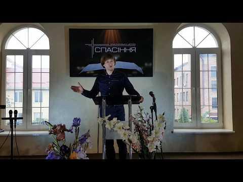 Слово Бога - проповідь - Церква Спасіння