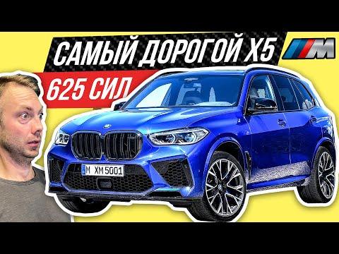 625 сил! НОВЫЙ BMW X5 M за 9 млн руб, впервые в России + БМВ X6 M #ДорогоБогато №91