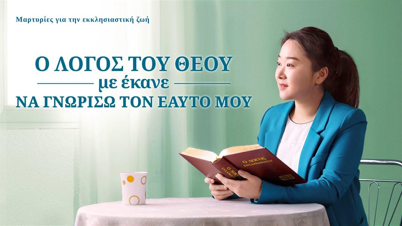 Μαρτυρία της εμπειρίας των χριστιανών «Ο λόγος του Θεού με έκανε να γνωρίσω τον εαυτό μου»
