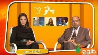 Banu - 23/06/2013 / بانو