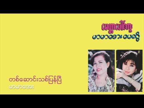မာမာေအး  ေမဆိြ ေမတၱာေပါင္းကူး Mar Mar Aye, May Sweey - Mitta Paunkuu (Full Album)
