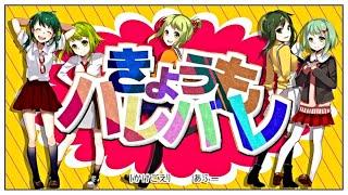 【GUMI's】きょうもハレバレ(Kyoumo Harebare)【ふわりP(FuwariP)】